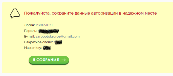Яндекс карту поменять на приватбанка в банкомате